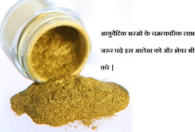 ayurveda bhashm