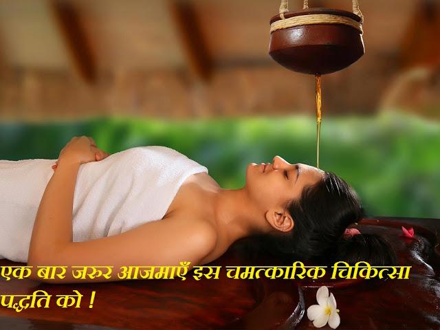 http://www.swadeshiupchar.in/2017/05/benefits-of-shirodhara.html