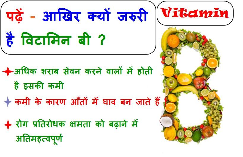 विटामिन बी