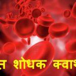 खून की खराबी