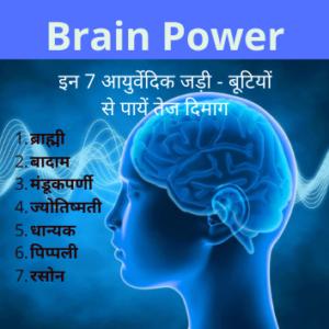 तेज दिमाग