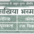 sankhiya bhasma (संखिया भस्म)