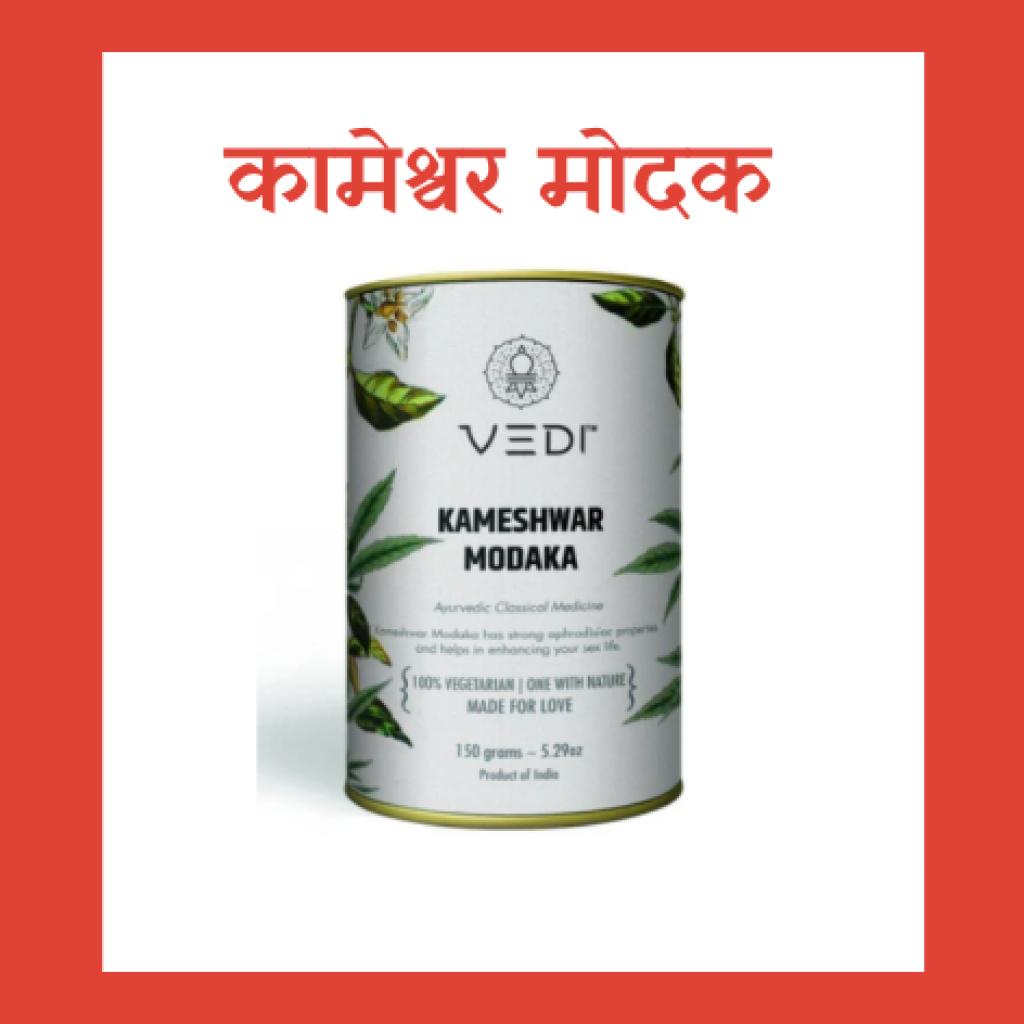 Vedi herbal kameshwar modak