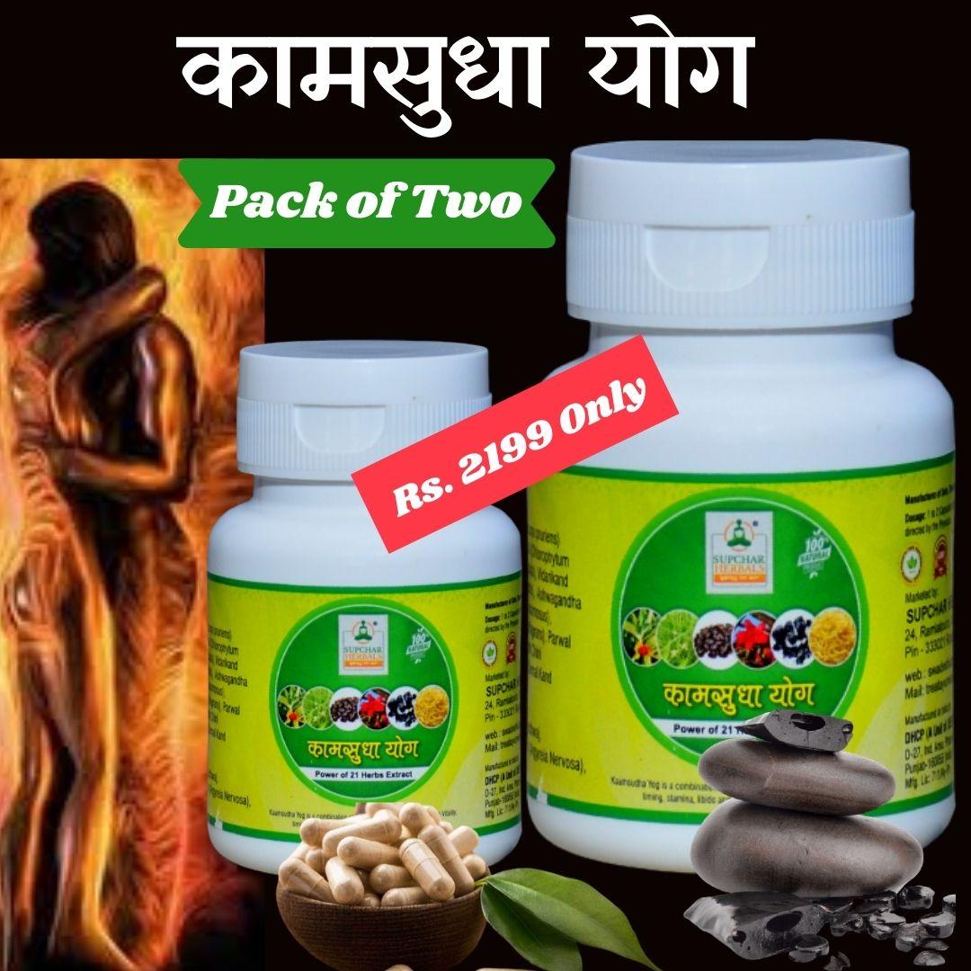 kamsudha yog pack of two