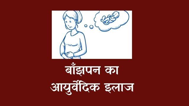 Ayurvedic treatment for infertility